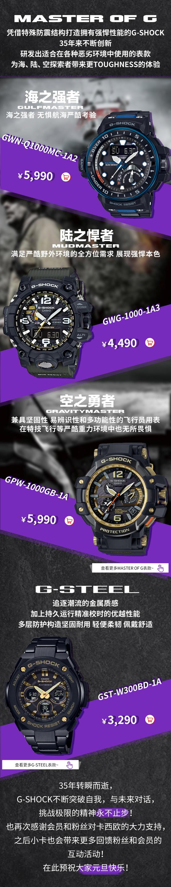 不坚韧,无以立 | 木村拓哉亲临上海G-SHOCK PREMIUM NIGHT高端产品发布会