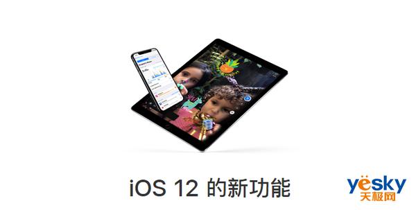 苹果iOS 12系统安装率已达75%,旧设备表现亮眼