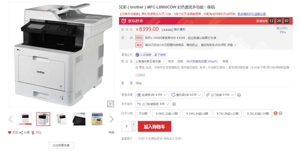 Brother MFC-L8900CDW彩色激光一体机售价8399元