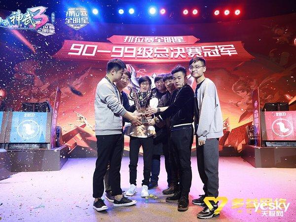 决战深圳《神武3》排位赛全明星总决赛圆满收官
