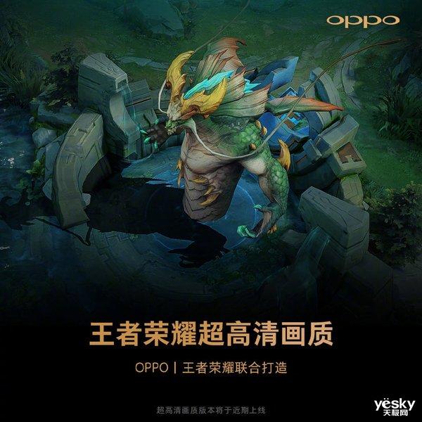 OPPO R17 Pro王者定制版今日开售 售价4299元
