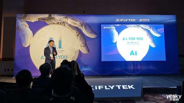 科大讯飞举行CES媒体发布会 新一代便携式智能录音笔即将上市