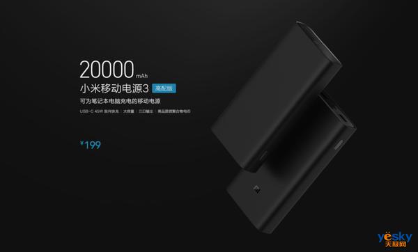 可为笔记本电脑充电 小米移动电源3 20000mAh高配版只要199元