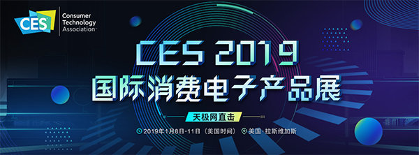 CES2019首日黑科技TOP5:正式迈入8K时代,5G即将照进现实