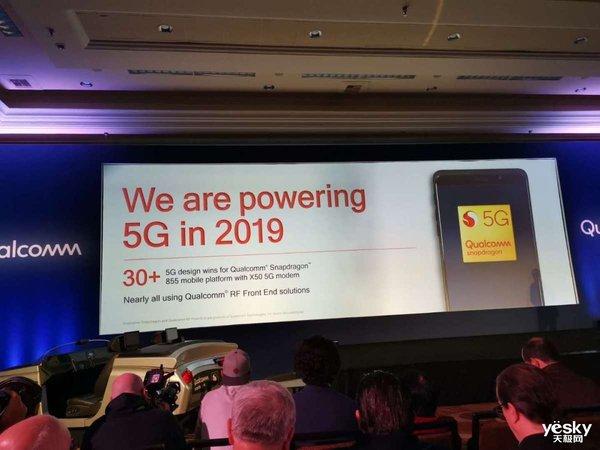高通:5G我最牛 2019年将上市30款5G终端