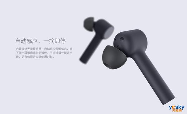 真无线主动降噪 小米蓝牙耳机Air发布仅399元
