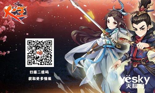 2019开年玄幻巨制《火王》 定档1月18日公测