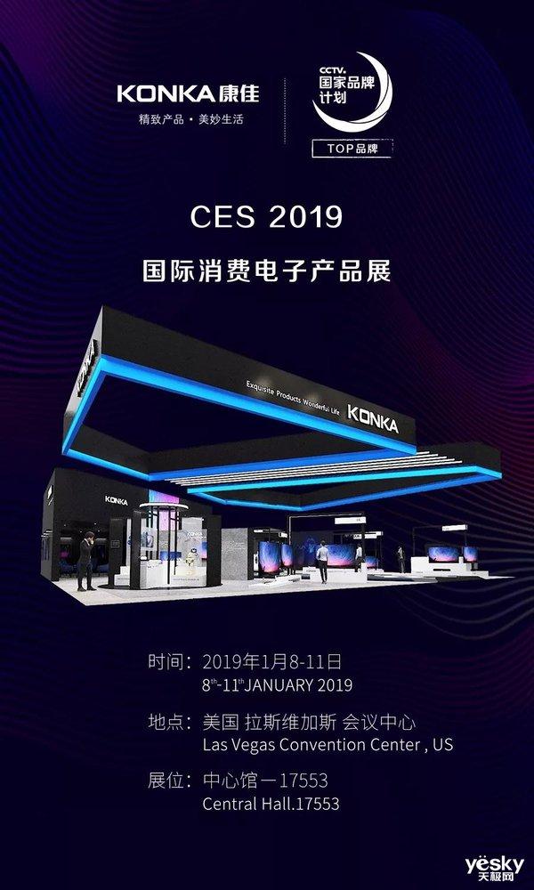 2019康佳扬帆出海  国际CES展惊艳亮相