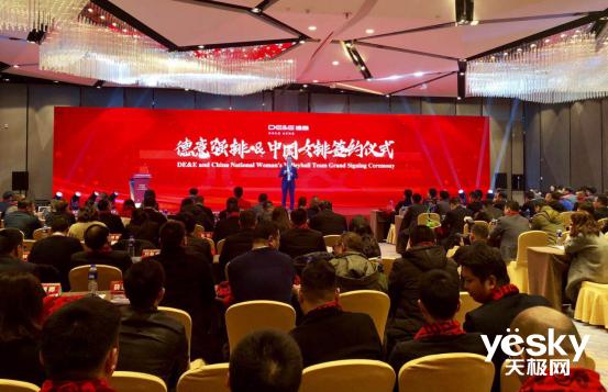 强排携手冠军见证  中国女排正式代言德意电器