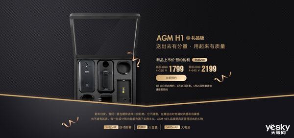 AGM发布澳门银河游戏平台官网AGM H1礼品版,此机很适合送父母