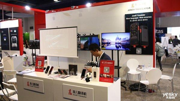 CES2019:分音塔科技携准儿翻译机Pro亮相