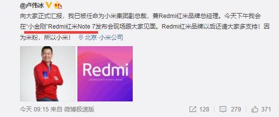 """今日发布红米新机""""小金刚""""定名红米Note 7,配4800万摄像头"""