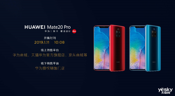 红蓝知己致美丽的你 华为Mate 20 Pro发布馥蕾红、璨星蓝两款惊艳配色