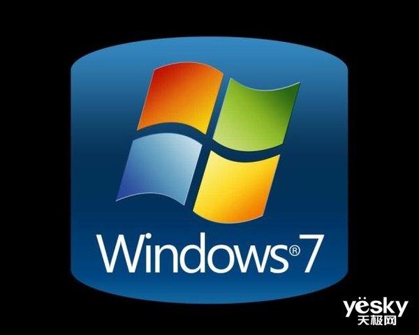 为win10研发留出精力!微软宣布一年后win7将退出历史舞台