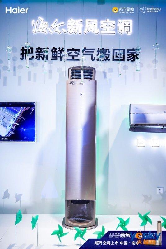 颠覆百年空调出风模式 海尔联合苏宁首发新风自清洁空调