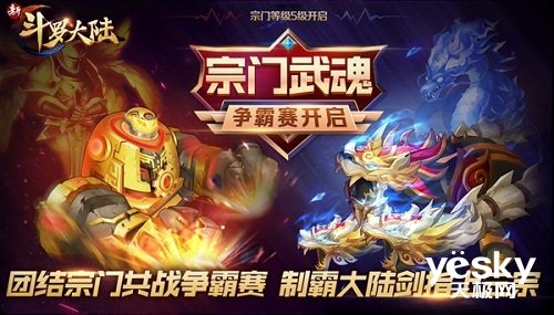 宗门武魂争霸今日上线《新斗罗大陆》开启新年第一战