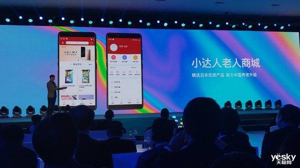 小达人X1发布:专为老人用户设计的智能手机