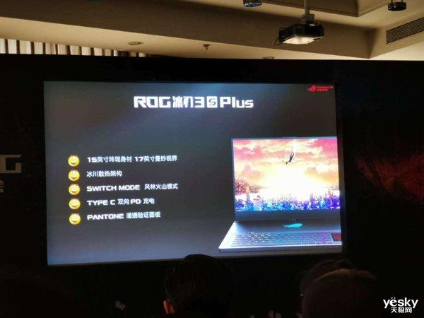 全新的游戏本形态 ROG全系新品亮相国内
