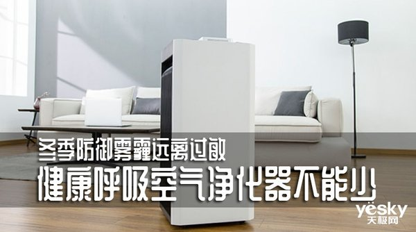 冬季防御雾霾远离过敏 健康呼吸空气净化器不能少
