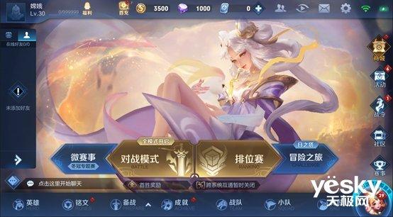 30秒对比:王者荣耀更新后,荣耀Mgaic2和小米MIX3谁加载更快?