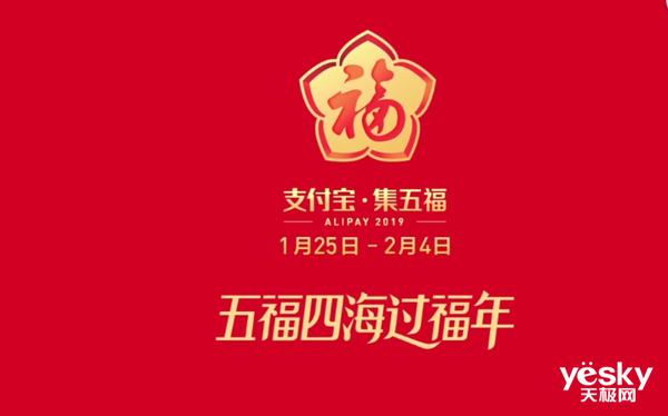 支付宝集五福25日上线:AR扫福、答题得福,帮还花呗、清空购物车
