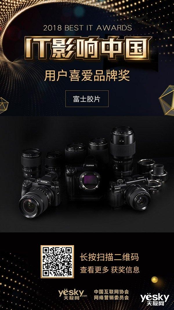 IT影响中国:富士胶片获年度用户喜爱品牌奖及年度编辑推荐产品奖