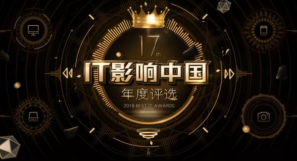 创维S9A获得IT影响中国2018年度用户喜爱品牌、产品奖