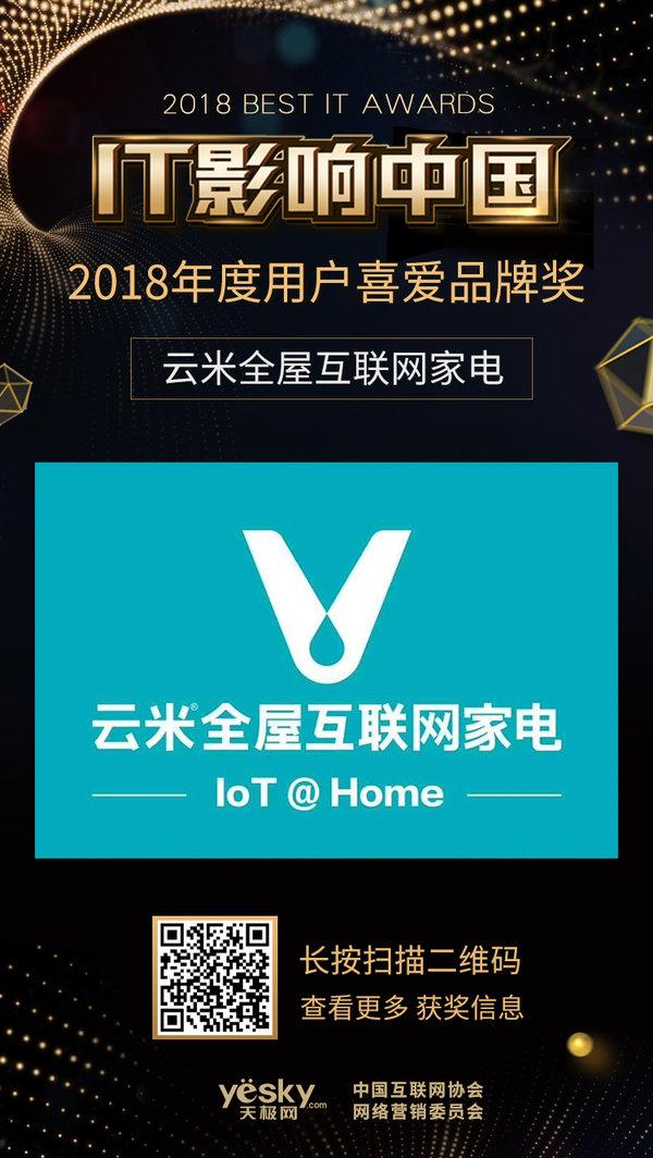 云米全屋互联网家电获得IT影响中国2018年度用户喜爱品牌奖
