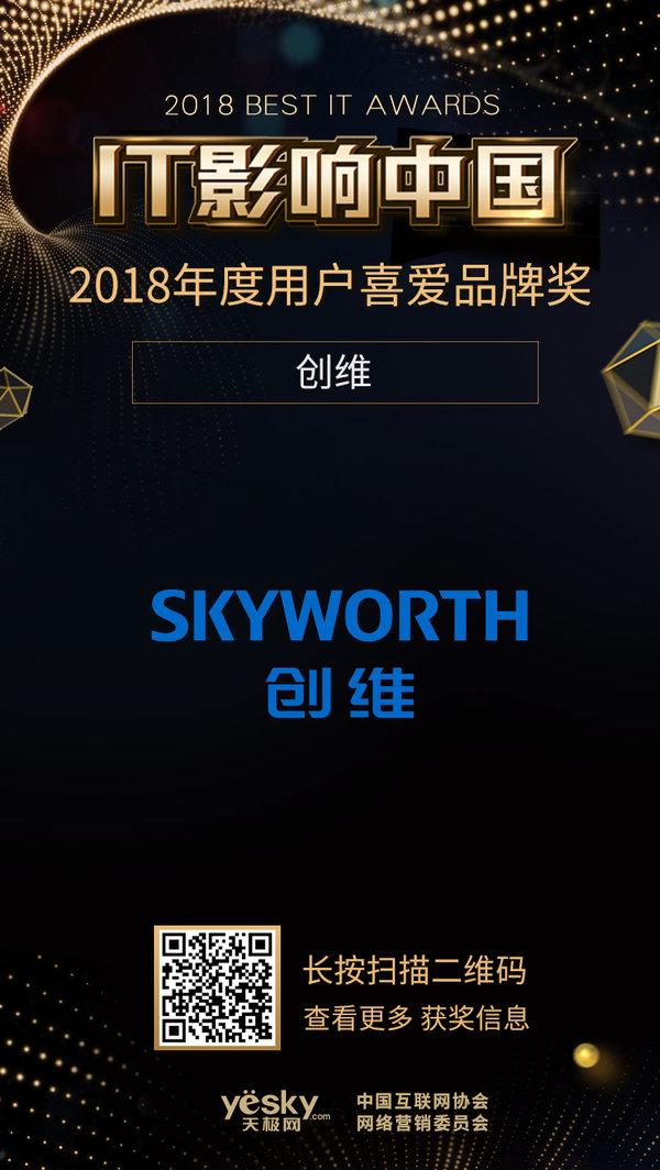 创维获得IT影响中国2018年度用户喜爱品牌奖