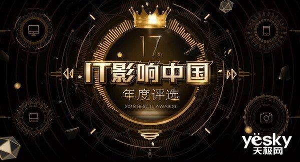 2018年度IT影响中国:明基i705智能投影机获年度用户喜爱产品奖