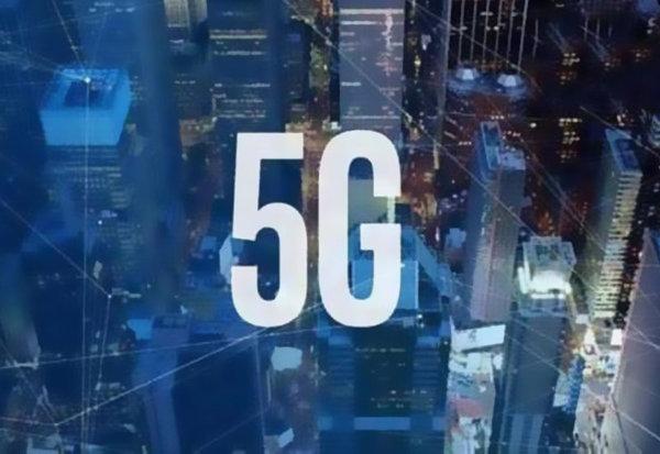 5G达到预商用要求 将加速人工智能落地