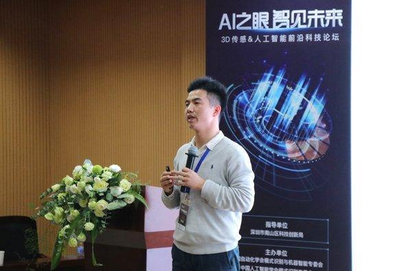 奥比中光举办AI 3D感知论坛 学术专家共话三维计算机视觉前沿科技