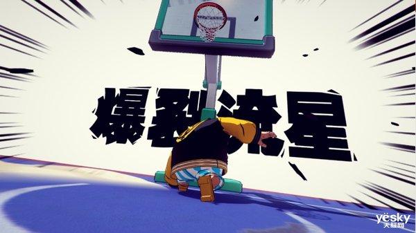 《当篮球遭遇格斗 《Project Dunk》上演热血PK》