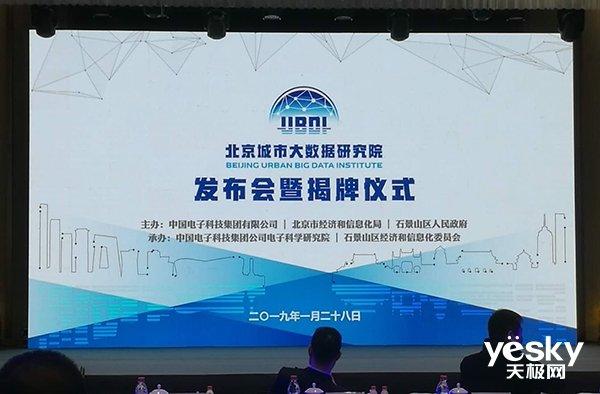 北京城市大数据研究院成立 要用数据驱动城市创新