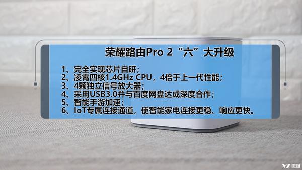 搭载首款自研凌霄双芯片 荣耀路由Pro 2到底有多强?不服来战!