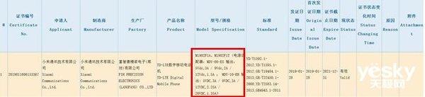 小米新机获3C认证,小米9或用上27W快充!终于告别祖传18W充电头