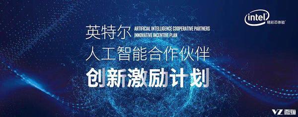 携手首批12家优秀创新团队 英特尔推动人工智能突破与落地