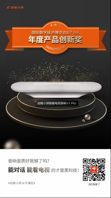 创维小湃获多家权威媒体认可,投影电视盒子斩获多个年度大奖!