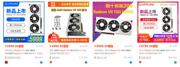 大年三十上市 Radeon7