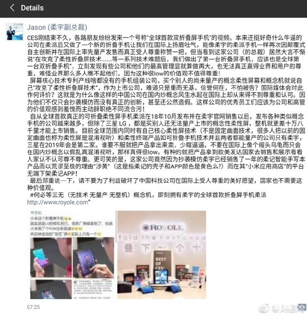 柔宇怒斥小米抄袭 维信诺出面证实其与小米共同攻克柔性屏技术
