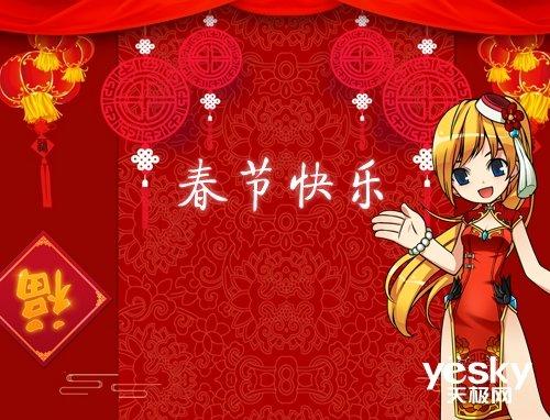 新年到!《艾尔之光》新春庆典 丰富福利火热来袭