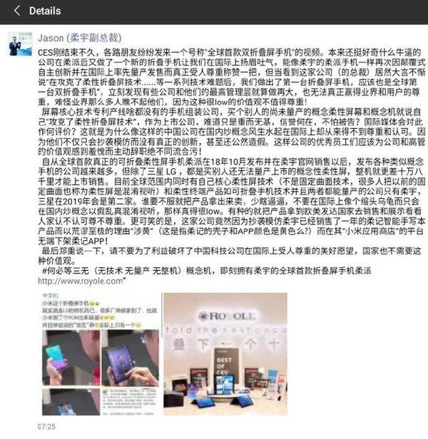 柔宇炮轰小米的背后 折射出PPT手机的行业趋势