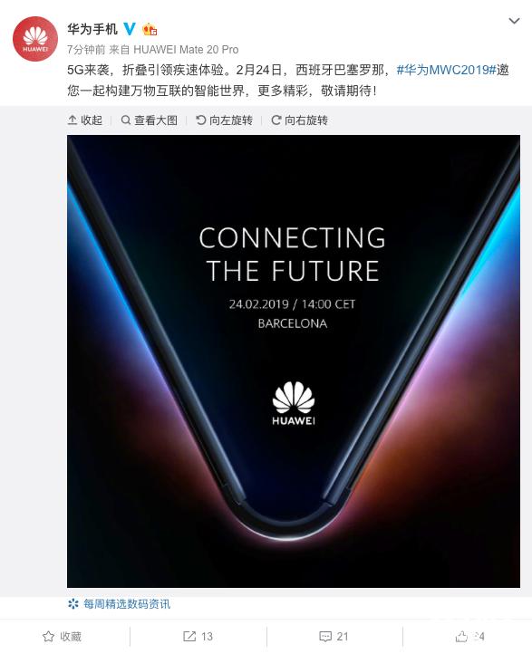 华为官宣:2月24日巴塞罗那发布折叠屏手机
