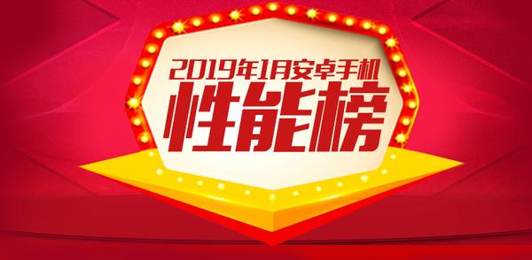 安兔兔发布2019年1月跑分榜单 麒麟980霸榜