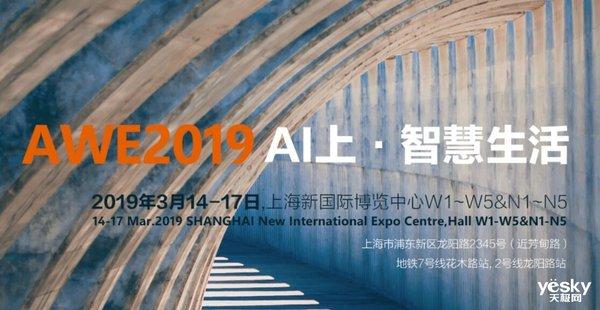 AWE2019展会看点 AI加持智能家居领域
