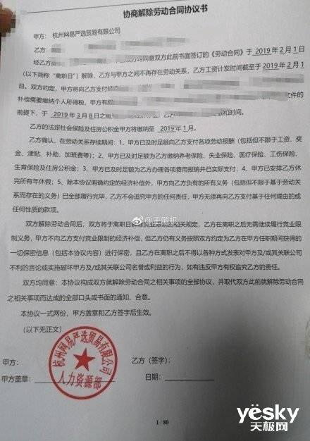 网曝网易严选年后裁员 裁员比例高达30%