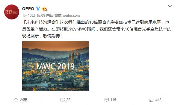 OPPO创新大会与MWC 2019同期举行 科技力飙升Get Closer未来