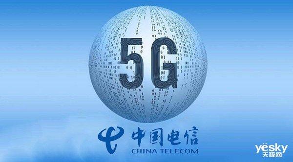 再获突破 中国电信实现全球首次5G SA的异厂家互通