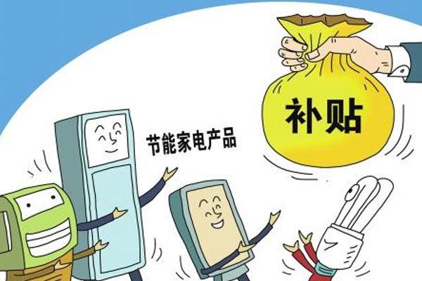为期3年!北京启动新一轮家电节能补贴