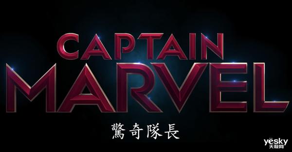 """3月8日上映""""跟上脚步"""" 超级碗播放30秒《惊奇队长》预告片"""
